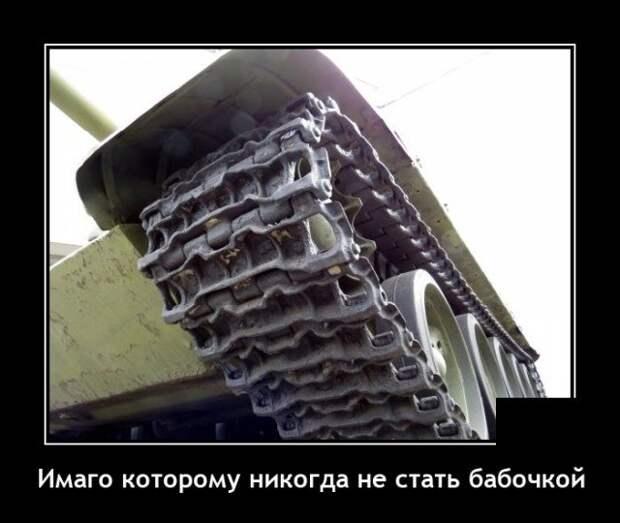 Демотиватор про танк