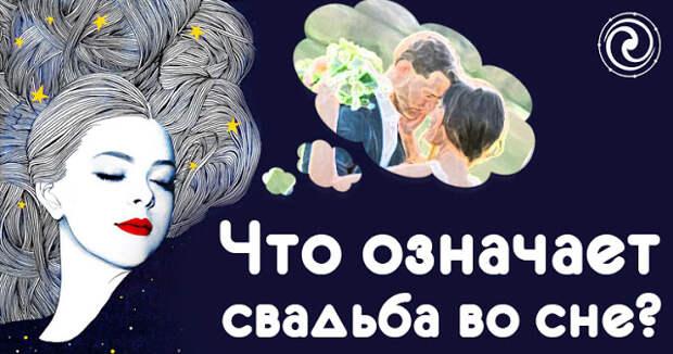 Что означает свадьба во сне?