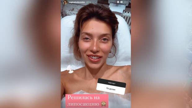 """Бывшая ведущая """"Орла и решки"""" Тодоренко сделала липосакцию"""
