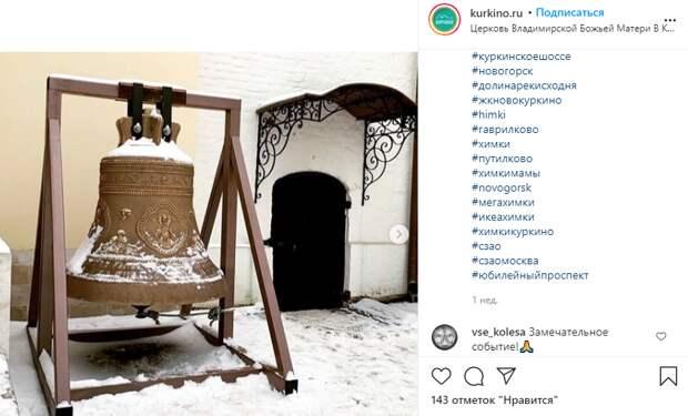 Колокол «Лебедевъ» привезли в храм Владимирской иконы Божией Матери