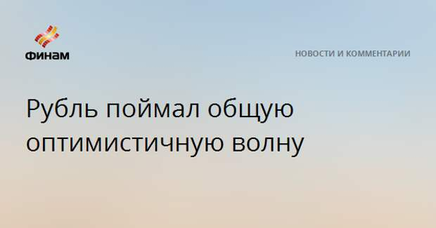 Рубль поймал общую оптимистичную волну