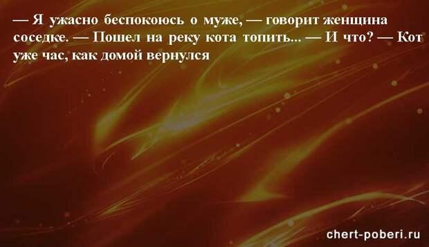 Самые смешные анекдоты ежедневная подборка chert-poberi-anekdoty-chert-poberi-anekdoty-19010606042021-17 картинка chert-poberi-anekdoty-19010606042021-17