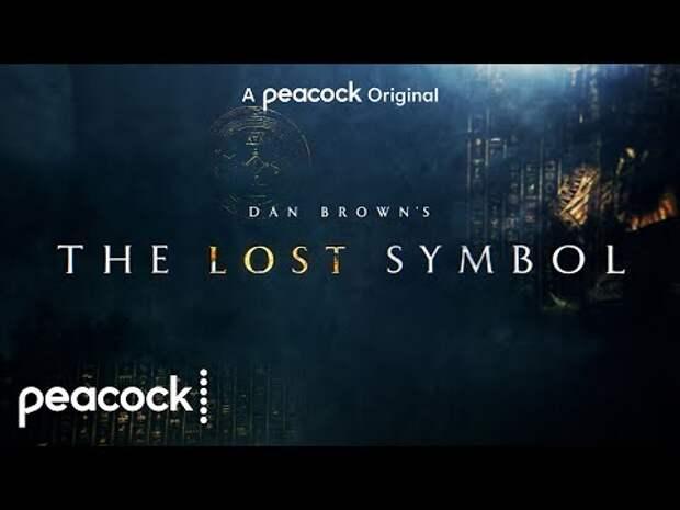 Вышел трейлер мини-сериала «Утраченный символ» поДэну Брауну
