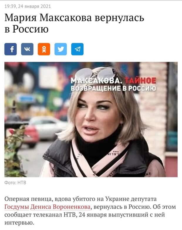 Весёлая  вдова  вернулась  в  Россию