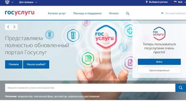Жители Подмосковья оставили более 2,5 млн заявок на портале госуслуг в 2018 году