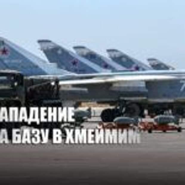 Произошло нападение на российскую авиабазу Хмеймим — ПВО отразили атаку