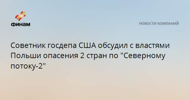 """Советник госдепа США обсудил с властями Польши опасения 2 стран по """"Северному потоку-2"""""""