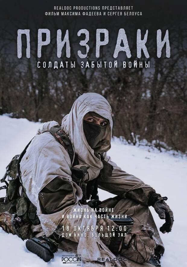 В столице ельцинизма покажут фильм о героях Донбасса