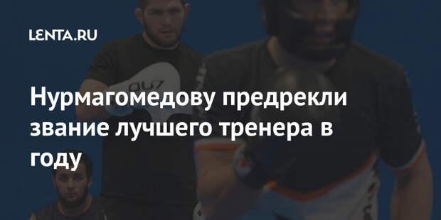 Нурмагомедову предрекли звание лучшего тренера в году