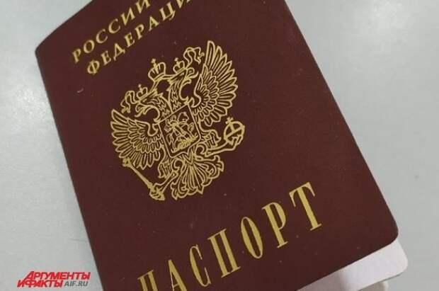 МВД актуализировало список недействительных паспортов граждан РФ