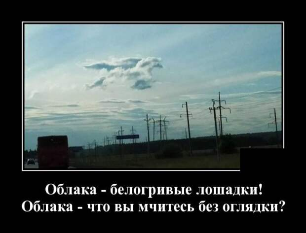 Демотиватор про облака