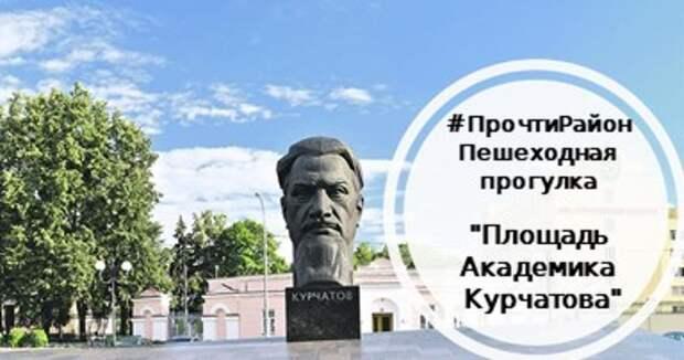Экскурсия по площади Академика Курчатова пройдёт 7 августа