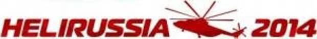 Только одна американская компания отказалась от участия в выставке HeliRussia в Москве