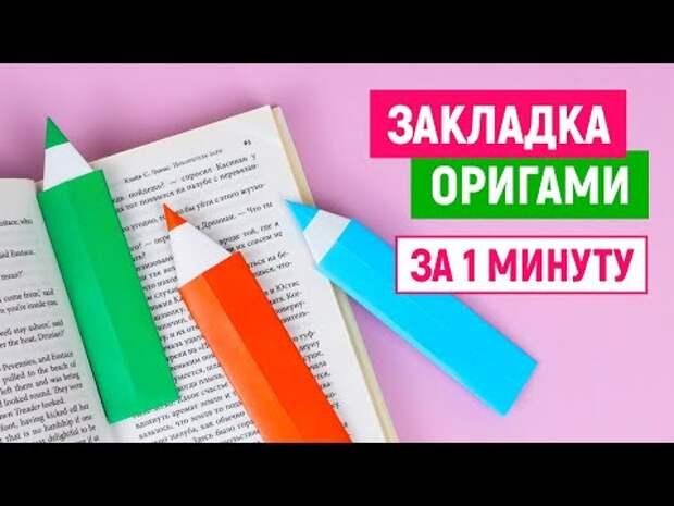 DIY ЗАКЛАДКИ ДЛЯ КНИГ из бумаги А4 / Как сделать оригами закладку без ...