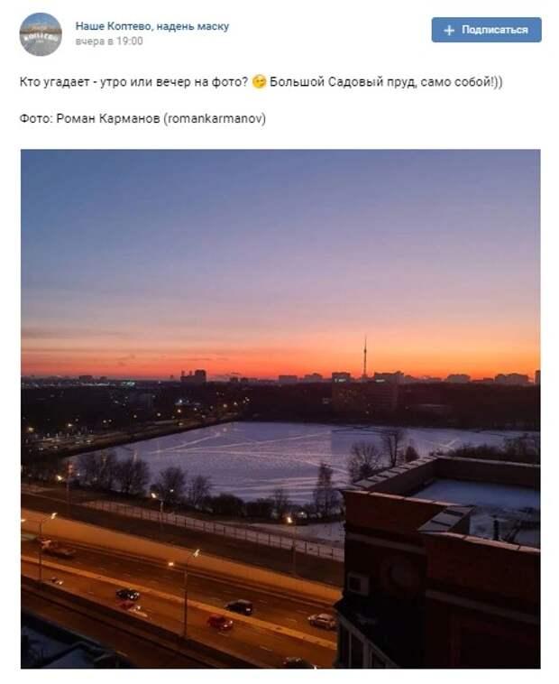 Фото-загадка: утро или вечер