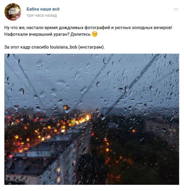 Фото дня: непогода в Бабушкинском