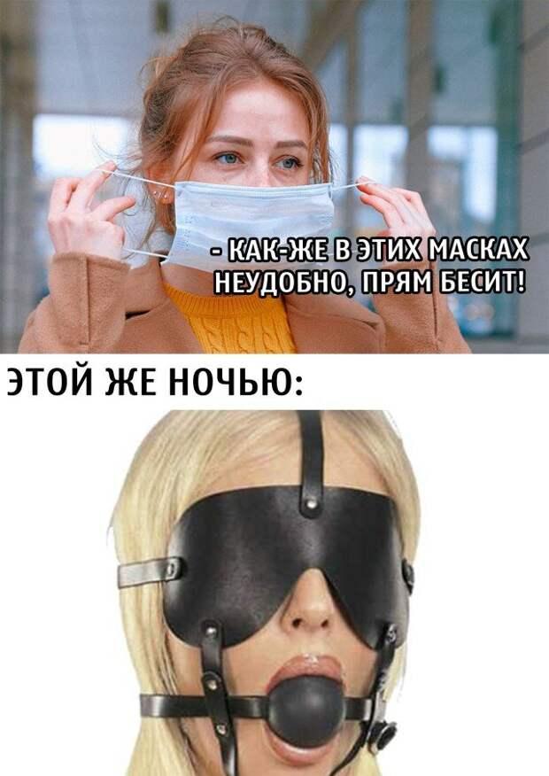Ненавижу маски