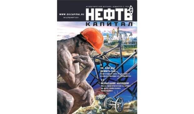 Журнал «Нефть и Капитал», март 2021