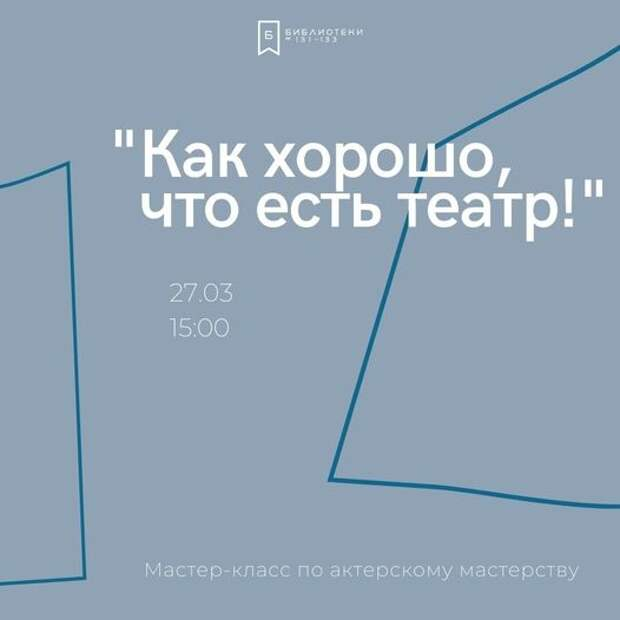 В читальне на Братиславской пройдет мастер-класс по актерскому мастерству