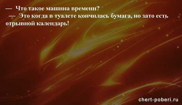 Самые смешные анекдоты ежедневная подборка chert-poberi-anekdoty-chert-poberi-anekdoty-22310623082020-14 картинка chert-poberi-anekdoty-22310623082020-14