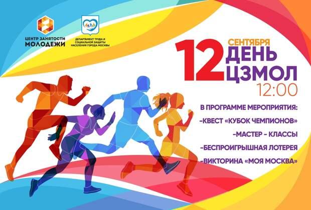 Московский Центр занятости молодежи приглашает на «День ЦЗМол»