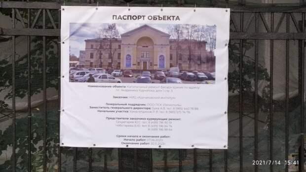 Фасад здания Курчатовского института обновят