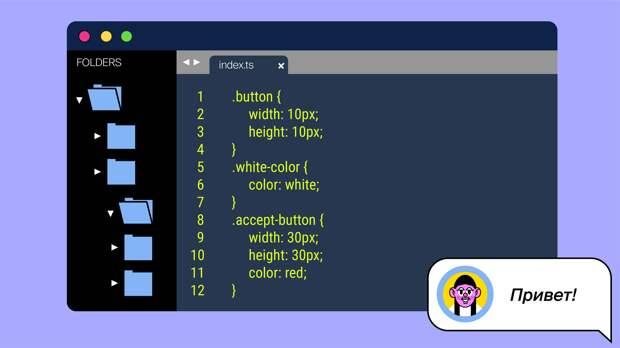 Кодстайл CSS – правила хорошего тона при вёрстке
