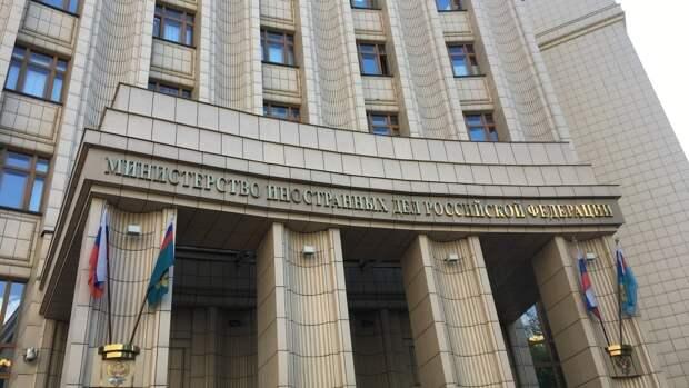 МИД РФ выразил протест в связи с высылкой из Чехии российских дипломатов