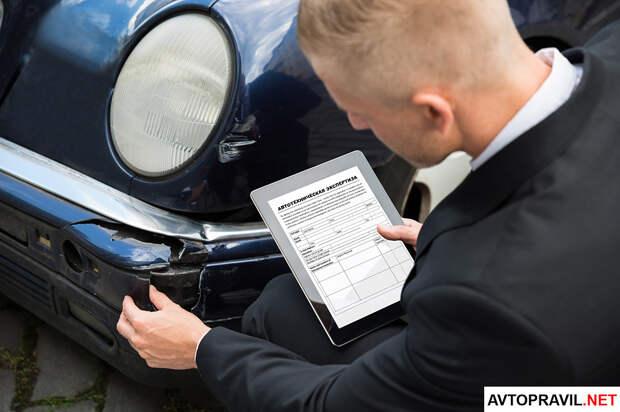 Оценить ущерб автомобиля