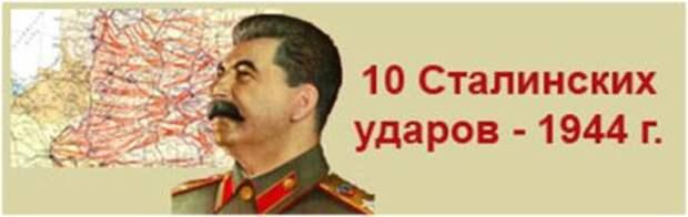 Десять Путинских Ударов