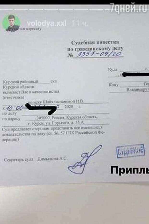 «Лицо не трогай!» Ирина Шейк подала в суд на дерзкого тиктокера