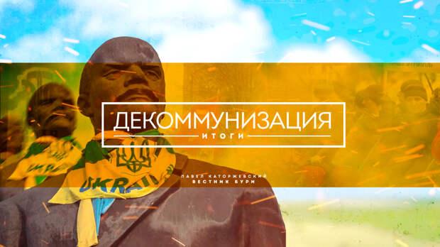 Декоммунизация на Украине. Итоги.