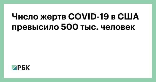Число жертв COVID-19 в США превысило 500 тыс. человек