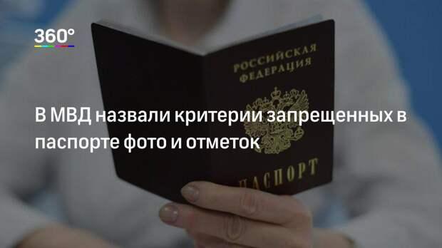 В МВД назвали критерии запрещенных в паспорте фото и отметок