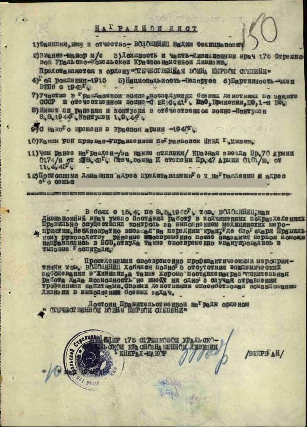 Вадим Воложинец – его называли «наш пограничный доктор»