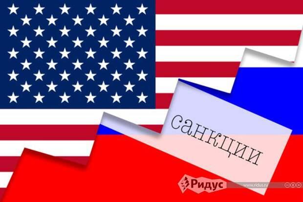 Объявлено о новых санкциях США в отношении России