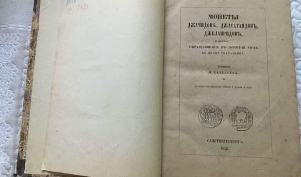Житель Белгорода продаёт книгу «Монеты Джучидов» за220тыс. рублей