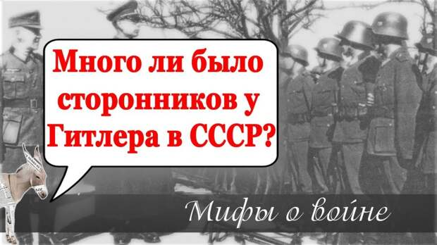 Много ли было сторонников у Гитлера в СССР? | Уши машут ослом (81)