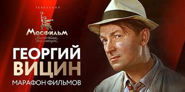 «Мосфильм. Золотая коллекция» проведет марафон фильмов с участием Георгия Вицина