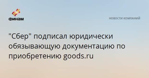 """""""Сбер"""" подписал юридически обязывающую документацию по приобретению goods.ru"""