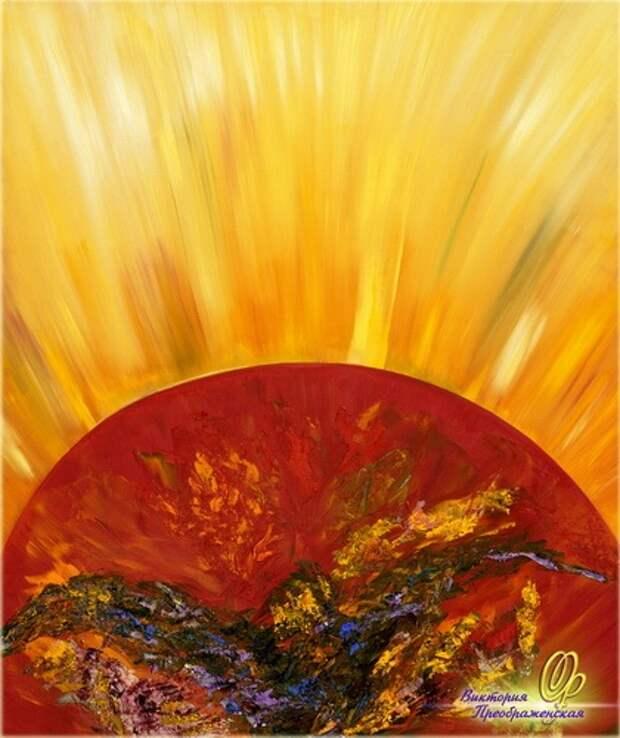 Великое Солнце Славы (ХОРСТ)