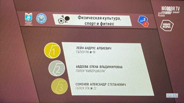 Педагоги из Митина стали призёрами «WorldSkills Russia»