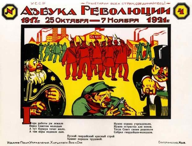 Азбука революции (Г) - Адольф Страхов