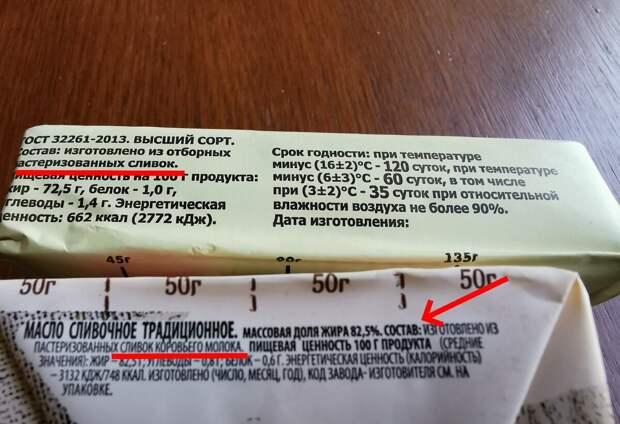 """Я намерено не фотографирую """"фасад"""" пачки, чтобы меня не обвинили в рекламе. На нижней пачке указано, что сливки, пошедшие на производство масла, из КОРОВЬЕГО молока, а не из молока молодого дерматина. Отвечающий за свой товар производитель на пачке указывает происхождение сливок. Такие производители есть (хотя их и мало), поэтому внимательно читайте информацию на упаковке."""
