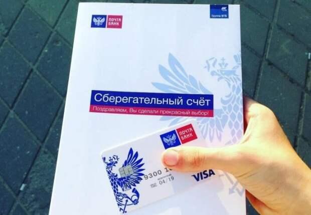 Важно мониторить состояние счета в банке. / Фото: cardsbanking.ru