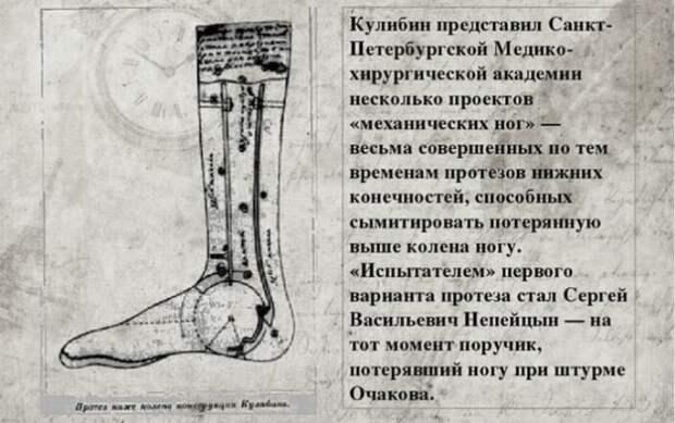 Чертеж «механической ноги»