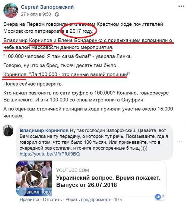 Украинский пропагандист опозорился в российском эфире и проиграл пять тысяч