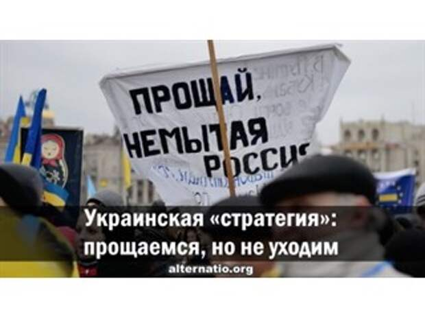 Украинская «стратегия»: прощаемся, но не уходим