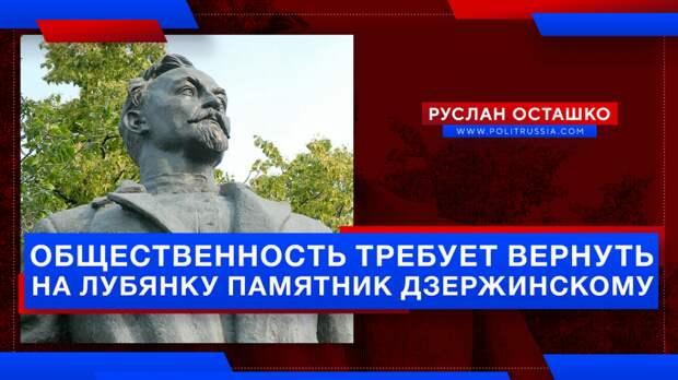 Общественность требует вернуть на Лубянку памятник Дзержинскому