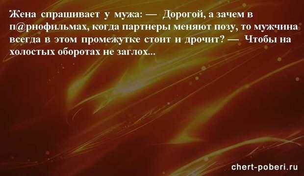 Самые смешные анекдоты ежедневная подборка chert-poberi-anekdoty-chert-poberi-anekdoty-58170329102020-14 картинка chert-poberi-anekdoty-58170329102020-14